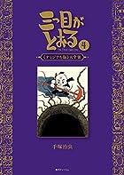三つ目がとおる《オリジナル版》大全集 第04巻