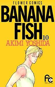 BANANA FISH 10巻 表紙画像