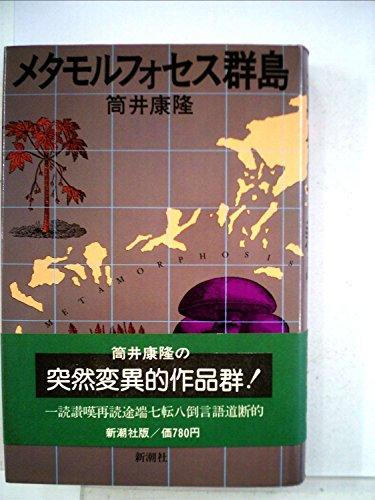 メタモルフォセス群島 (1976年)の詳細を見る