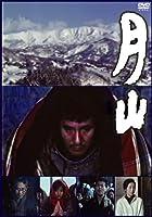 月山 [DVD]
