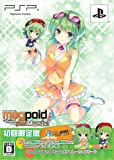 Megpoid the Music # (限定版) - PSP