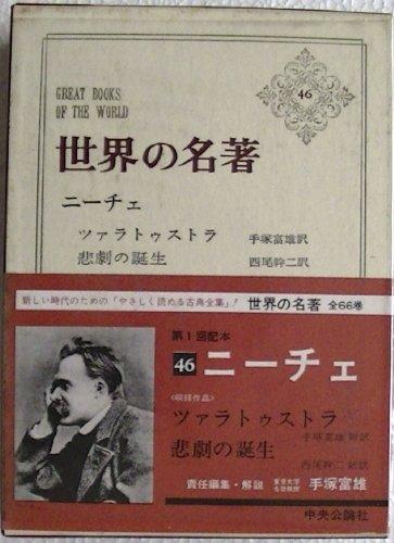 世界の名著〈第46〉ニーチェ (1966年)の詳細を見る