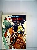 地球の壁の裏に 階層宇宙シリーズ4 (ハヤカワ文庫SF)