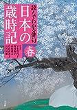 読んでわかる俳句 日本の歳時記 春