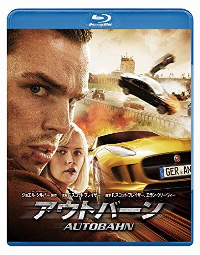 アウトバーン [Blu-ray]