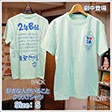 【劇中使用】好きな人がいること クラスTシャツ Sサイズ