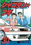 シャコタン★ブギ(30) (ヤングマガジンコミックス)