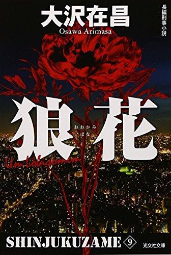 狼花 新装版: 新宿鮫9 (光文社文庫)の詳細を見る