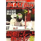 Boat Boy (ボートボーイ) 2008年 09月号 [雑誌]