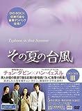 その夏の台風DVD-BOX3 画像