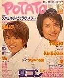 POTATO (ポテト) 2002年 10月号 嵐 リレー対談&夏コン密着2002 大野智 櫻井翔 相葉雅紀 二宮和也 松本潤
