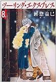 ツーリング・エクスプレス (第8巻) (白泉社文庫)