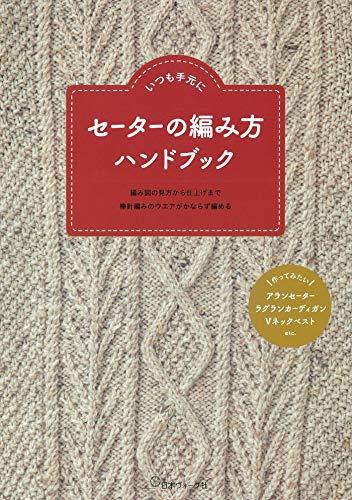 セーターの編み方 ハンドブック...