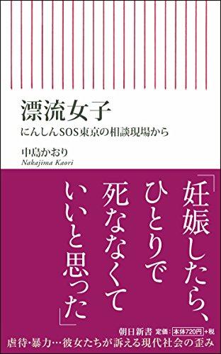 漂流女子 ――にんしんSOS東京の相談現場からー― (朝日新書)