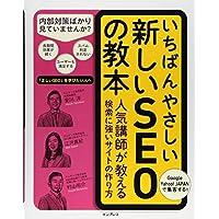 いちばんやさしい新しいSEOの教本 人気講師が教える検索に強いサイトの作り方 (「いちばんやさしい教本」シリーズ)