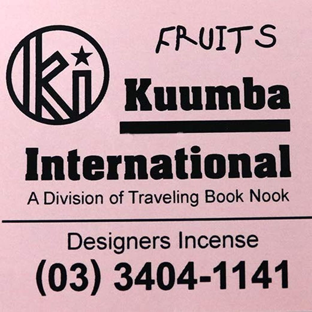 コミュニティ雑多な丘(クンバ) KUUMBA『incense』(FRUITS) (FRUITS, Regular size)