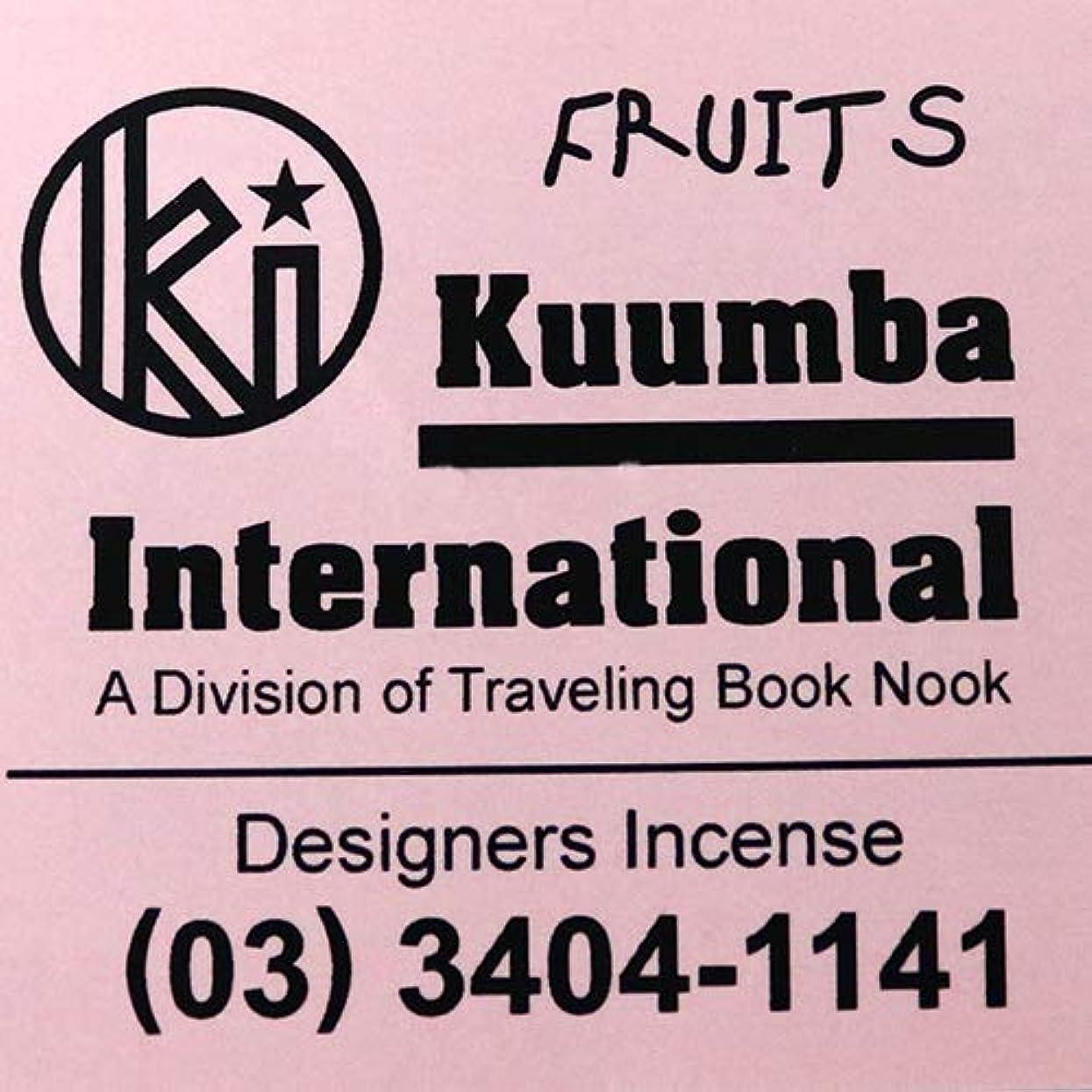 道路を作るプロセスヒップ極めて(クンバ) KUUMBA『incense』(FRUITS) (FRUITS, Regular size)