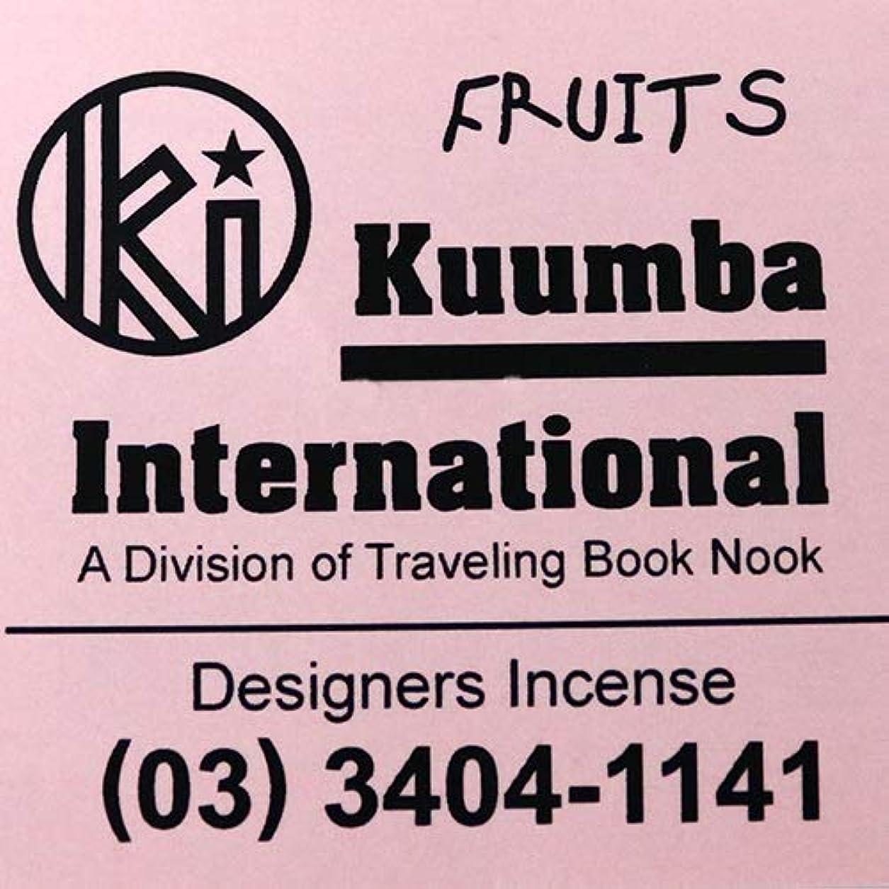 怖がらせる九振り向く(クンバ) KUUMBA『incense』(FRUITS) (FRUITS, Regular size)