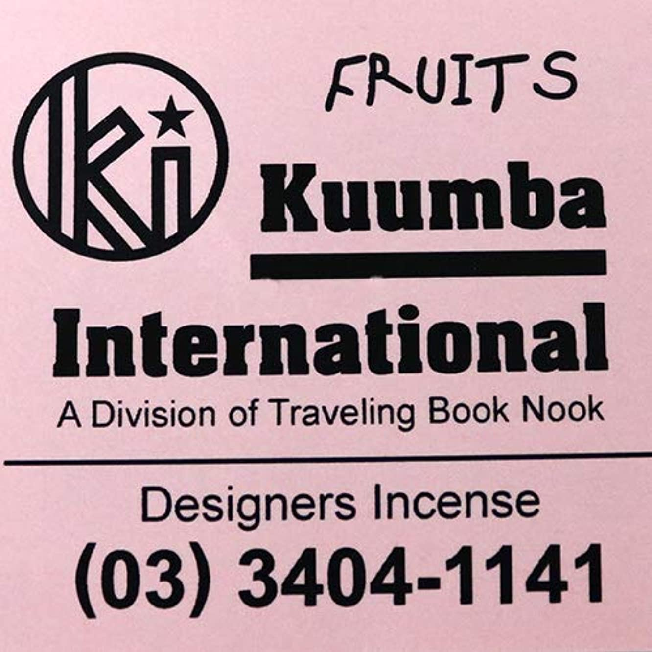 リクルートモーテル軽蔑(クンバ) KUUMBA『incense』(FRUITS) (FRUITS, Regular size)