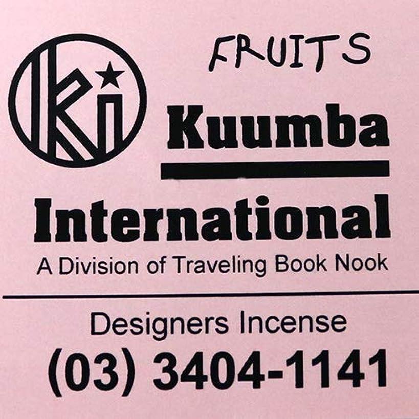 嵐の改革長くする(クンバ) KUUMBA『incense』(FRUITS) (FRUITS, Regular size)