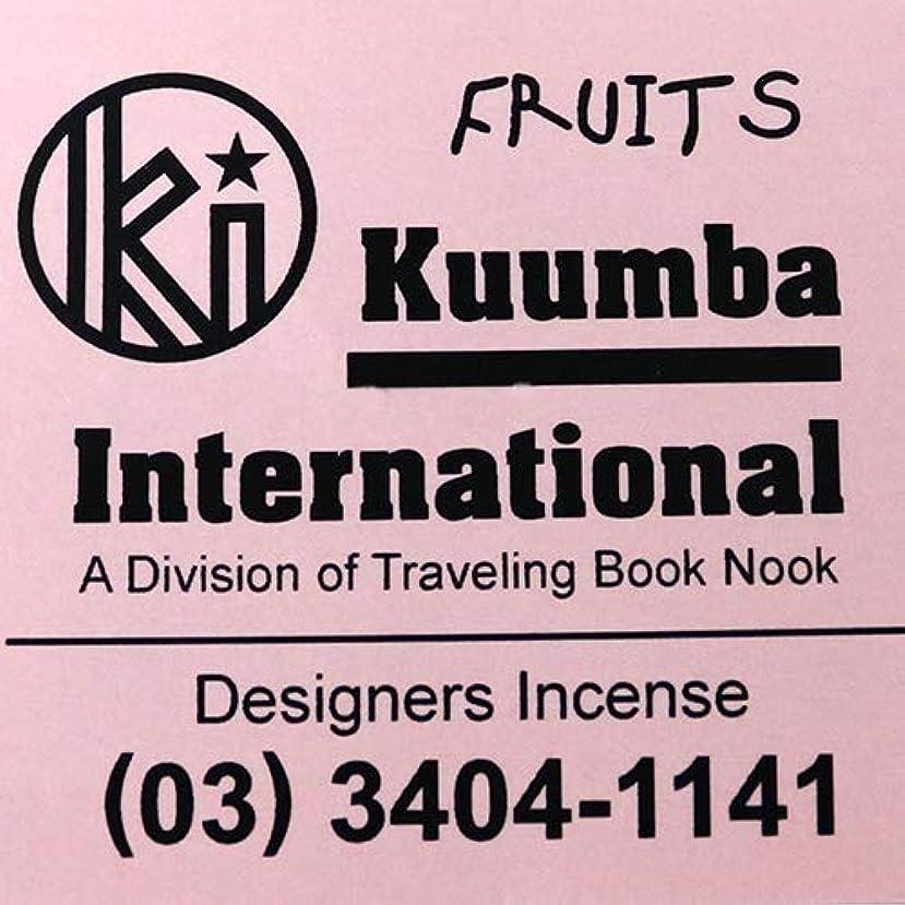 子犬続編火山の(クンバ) KUUMBA『incense』(FRUITS) (FRUITS, Regular size)
