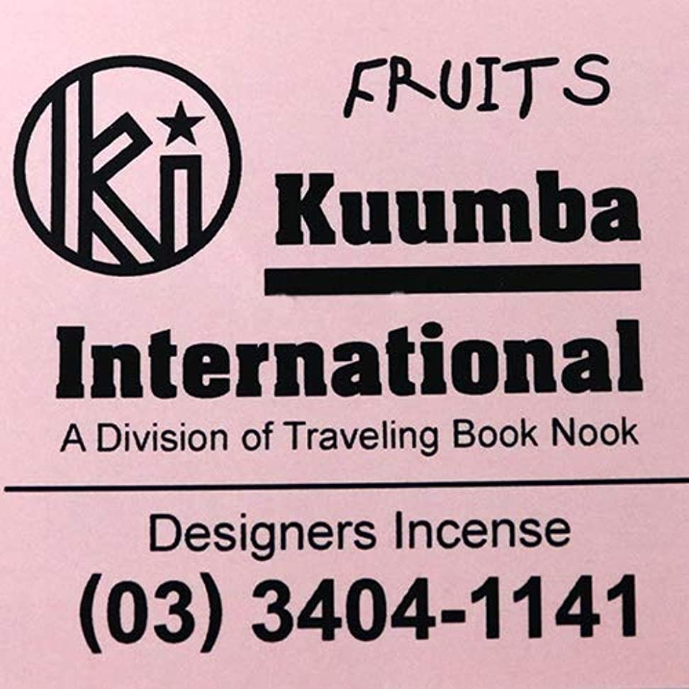 不合格ロック解除座る(クンバ) KUUMBA『incense』(FRUITS) (FRUITS, Regular size)