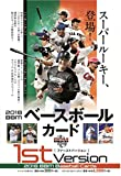 【Amazon.co.jp限定】BBM 2018 プロ野球応援 スペシャルセット 《ベースボールカード1st&プロ野球選手名鑑》