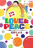 Love&Peace~清野とおるのフツウの日々~ 1 (ジェッツコミックス)
