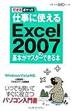 仕事に使えるExcel2007の基本がマスターできる本 (できるポケット)