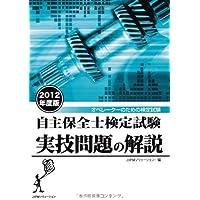 自主保全士検定試験実技問題の解説〈2012年度版〉