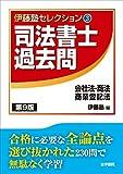 司法書士過去問 会社法・商法・商業登記法 (伊藤塾セレクション)