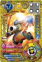 妖怪ウォッチバスターズ鉄鬼軍/YB12-022 ちょうせんしゃ ゴールド