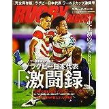ラグビー日本代表ワールドカップ激闘号 2019年 11 30 号 [雑誌]