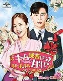 キム秘書はいったい、なぜ? Blu-ray SET2(特典DVD付)