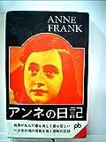 光ほのかに―アンネ・フランクの日記 (1952年)