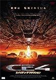 CE4 エイリアン・アブダクション[DVD]