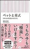 ペットと葬式 日本人の供養心をさぐる (朝日新書)
