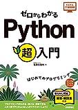 ゼロからわかる Python超入門