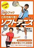 DVDブック これで完ぺき!ソフトテニス -