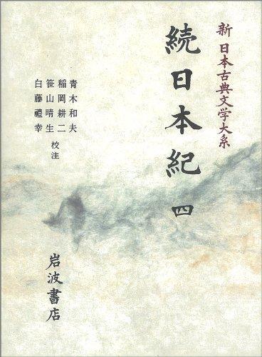 続日本紀 (4) (新日本古典文学大系 15)の詳細を見る