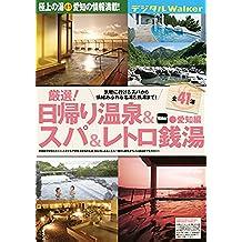 日帰り温泉&スパ&レトロ銭湯 愛知編 (デジタルWalker)