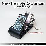 FJK New リモコン収納スタンド(4台収納)