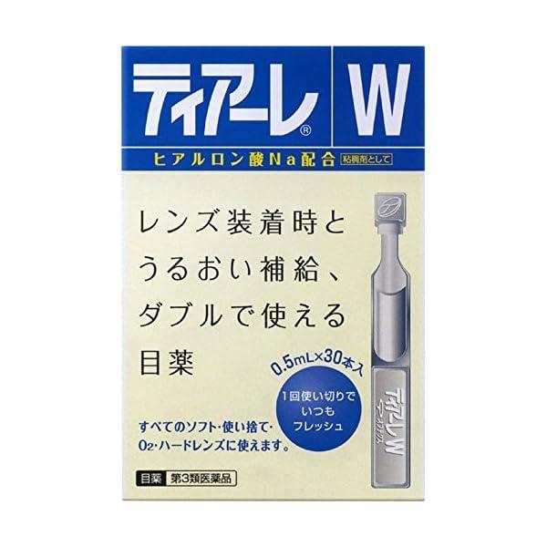 【第3類医薬品】ティアーレW 0.5mL×30の商品画像