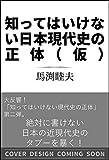 知ってはいけない日本近現代史の正体 (SB新書)