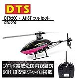 DTS 200 + AH6T プロポ セット mode2 RTF (dts-200-m2) 【技適・電波法認証済】 フライバーレス 6CH GWY ジャイロ ブラシレスモーター ORI RC ホバリング調整済み ラジコン ヘリコプター DTS