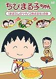 ちびまる子ちゃん「まぼろしのツチノコ株式会社」の巻[DVD]