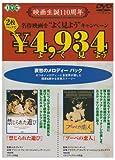 禁じられた遊び/ブーベの恋人 [DVD]