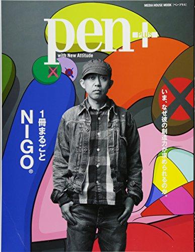 Pen+(ペン・プラス) 1冊まるごとNIGO® (メディアハウスムック)