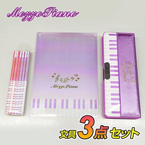 メゾピアノ 文具セット 3点 小学生 女の子向け 2ドア削り...