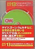 ビジネスのカリスマ・インタビューズ【CNNライブCD+新書判テキスト】 (100万語[聴破]CDシリーズ13)